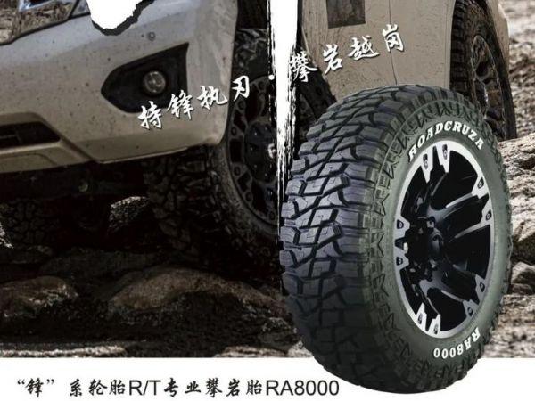 Roadcruza RA8000 39x13.50R17LT